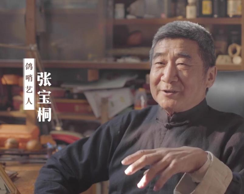 声音的艺术:访北京鸽哨名家张宝桐