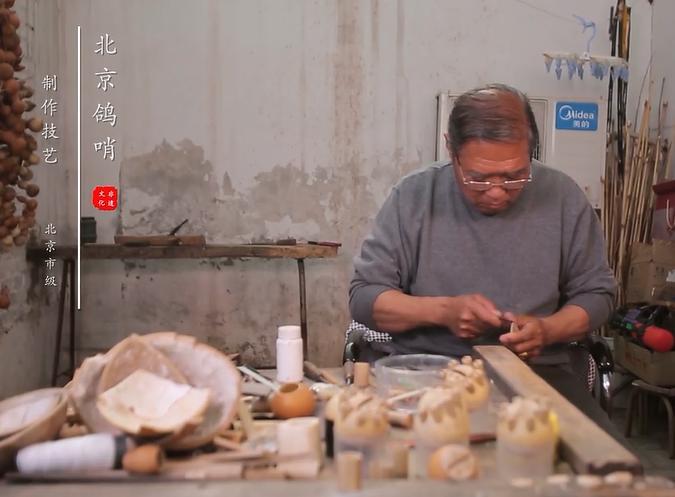北京市级非遗项目:鸽哨制作技艺篇(二)